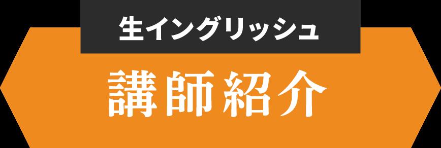 「生イングリッシュ」講師紹介